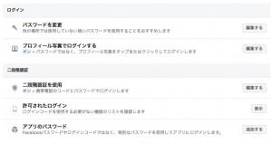フェイスブックでスパムメール被害や不正アプリインストール時の対応方法