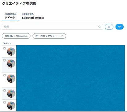 ツイッター広告の設定方法と設定画面の手順を説明します。 2018年10月
