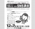 福島県田村市のテラス石森でSNS(ツイッター・フェイスブック)セミナーを担当します。