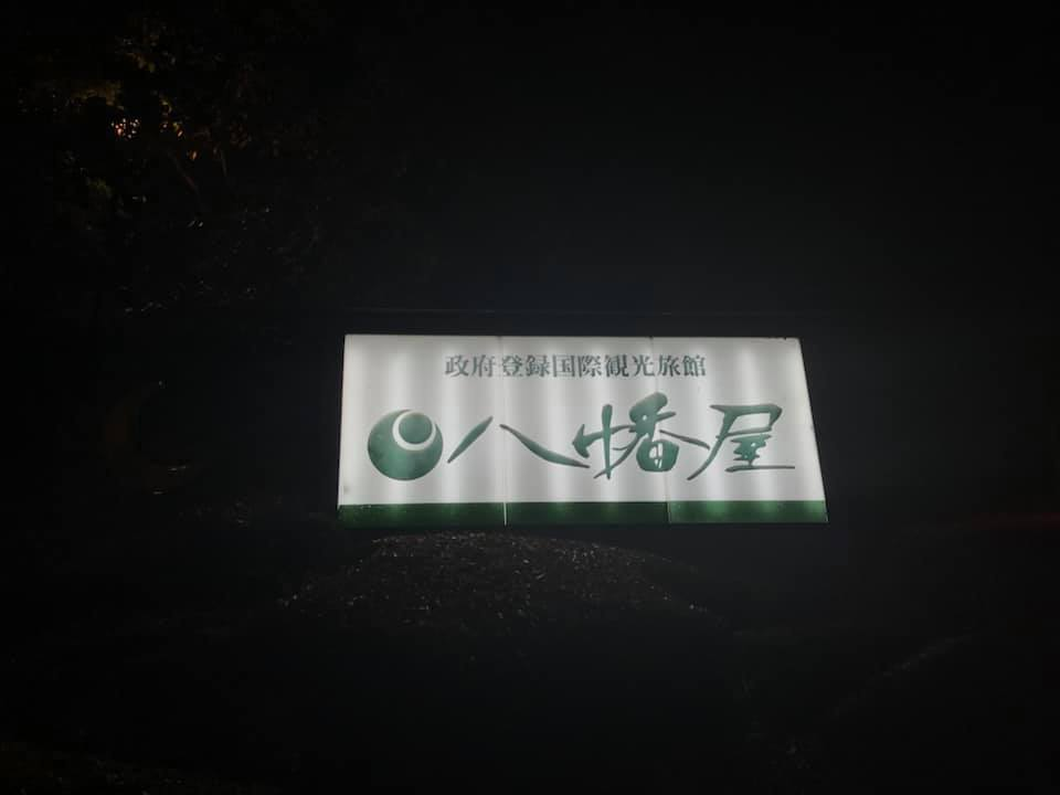 福島県石川町の旅館「八幡屋」でIT・SNS活用セミナーを担当しました。2018年11月16日(金)-4