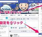 フェイスブックで登録したメールアドレスを確認する手順と方法