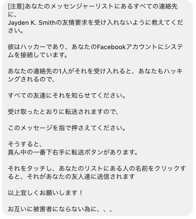 フェイスブックのメッセージ「Jayden K. Smithの友情要求〜」への対応と注意点