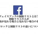 フェイスブックの制限リスト設定の考え方と公開非公開の範囲について