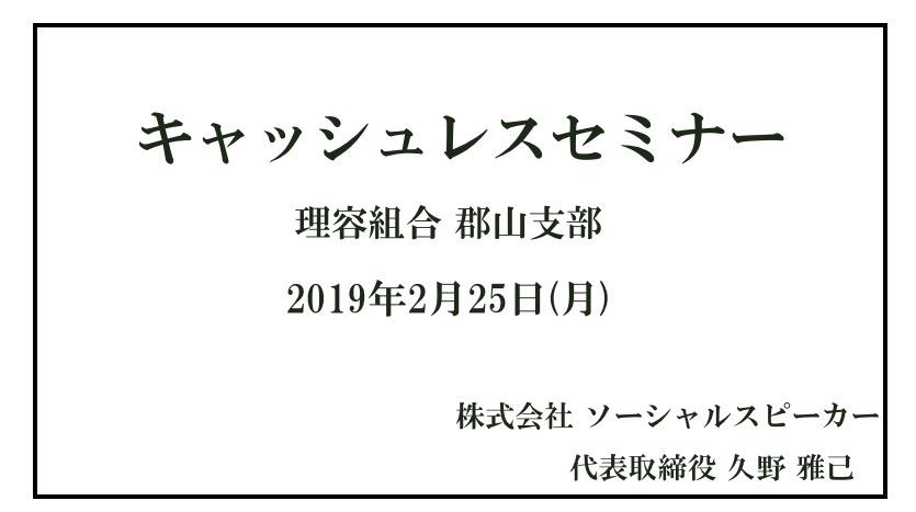 福島県郡山市でキャッシュレスセミナーを担当します。 2019年2月25日(月)開催