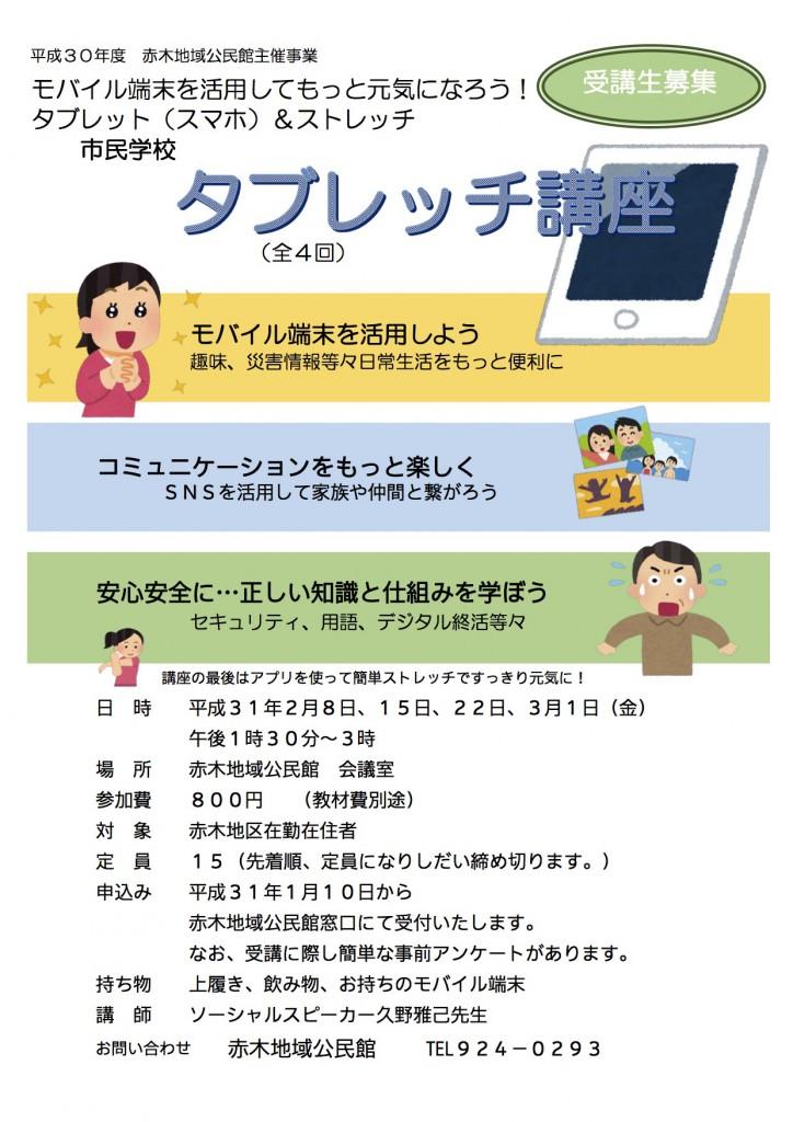 福島県郡山市でシニアを対象としたスマートフォン・タブレット講座を開催 2019年2月8日から全4回