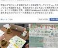 福島県郡山市でデジタル遺品と終活の個人レッスン 2019年3月