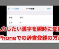 令和などすぐに漢字変化が可能になるiPhoneへの辞書登録の手順と方法