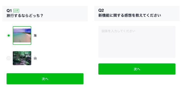 LINE@からLINE公式アカウントへ  新機能「リサーチ」でアンケート配信が可能に 2019年6月