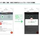 LINE@からLINE公式アカウントへ ショップカード(電子ポイントカード)の活用方法 2019年6月