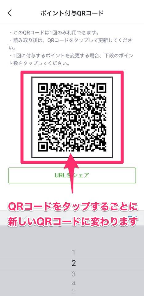 LINE公式アカウントでのポイント付与方法-文字5