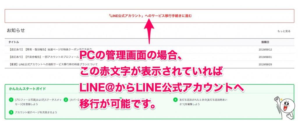 LINE@からLINE公式アカウントへ移行できるかどうかの確認方法 2019年8月