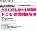 ドコモの通信制限解除など台風19号に伴う支援措置の詳細 2019年10月14日