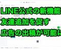 LINE公式アカウントで友だち追加を促す広告の出稿が可能になりました。