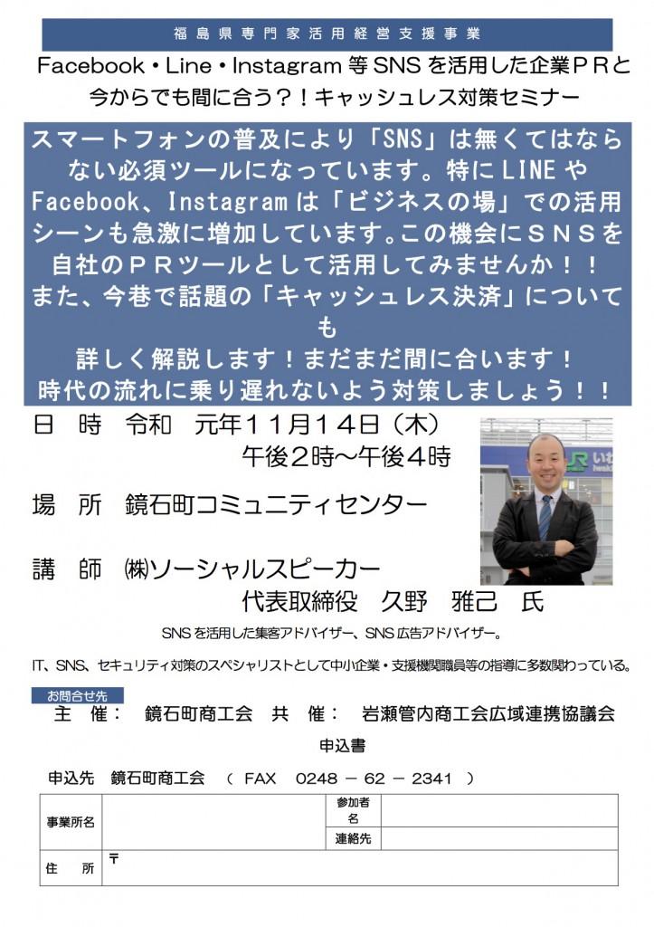 福島県岩瀬郡鏡石町でSNS活用セミナーとキャッシュレス活用のセミナー 2019年11月14日(木)に開催