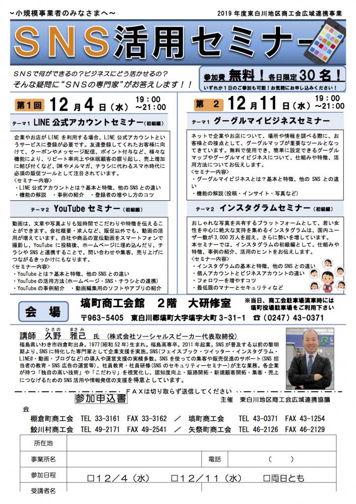 福島県東白川郡塙町でIT・SNS活用セミナー 2019年12月4日(水)と11日(水)に開催
