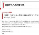 日本赤十字社医療センターを語るチェーンメールに注意しましょう