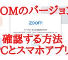 Zoomを5月30日までにアップデートが必要です。バージョン5.0にしましょう。