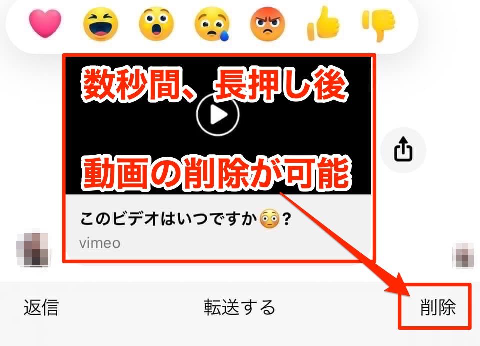 このビデオはいつですか?スパム動画を削除する方法 スマホでの操作