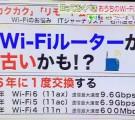Wi-Fiルーター(無線ルーター)は定期的に買い替え・変更しましょう。