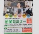 福島県内の創業セミナーでSNSの導入・活用・運営について話をさせて頂きます。 2020年10月開催