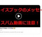 このビデオはいつですか?フェイスブックのメッセージで不正アクセスによるスパム動画が急増中