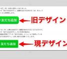 LINE公式アカウントの埋め込み用の友達追加ボタンのデザインが変更になります。