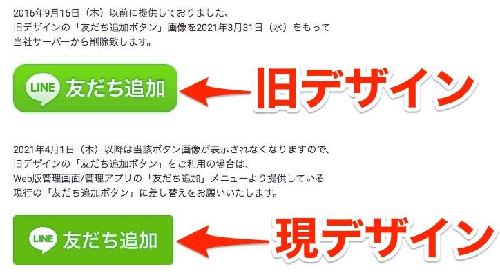LINE友達追加ボタン-200924