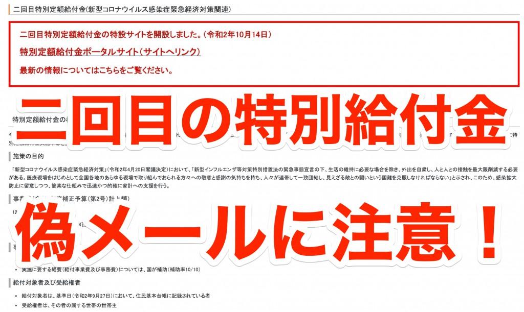 省 給付 金 総務 10万円一律給付 対象や手続きは|特設サイト