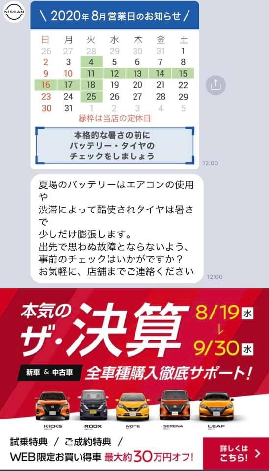 LINE日産-200930-4