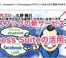 フェイスブックのBusiness Suiteの活用。予約投稿も可能です。