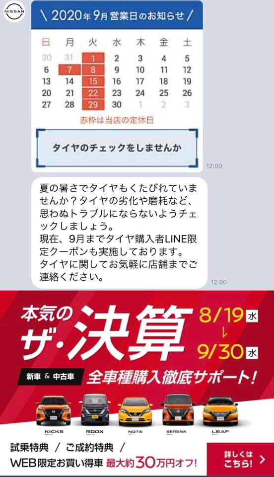 LINE日産-200930-3