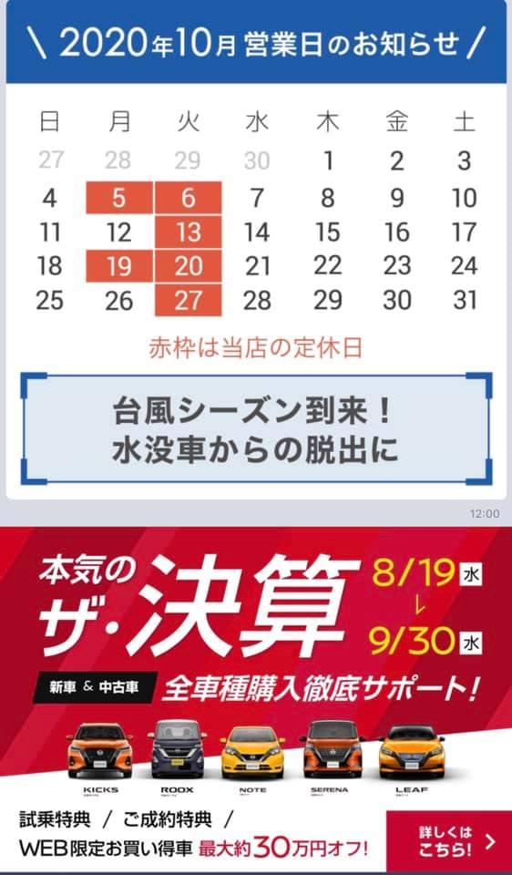 LINE日産-200930-1