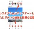 インスタグラムアプリがアップデートし新規ボタン追加と配置変更