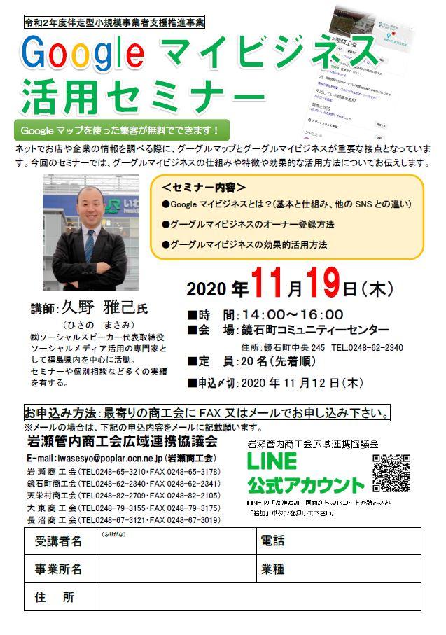 グーグルマイビジネスセミナー