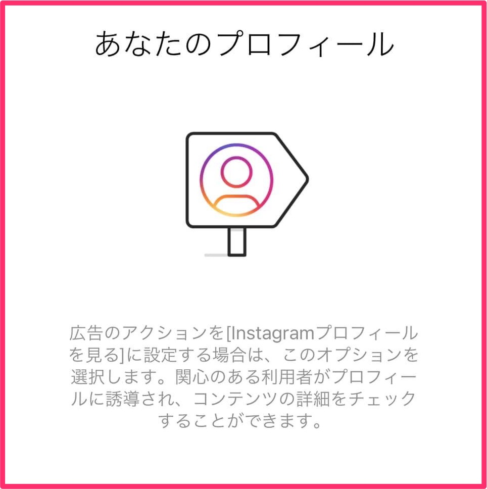 インスタグラム広告を出す手順と方法-201215-文字-3