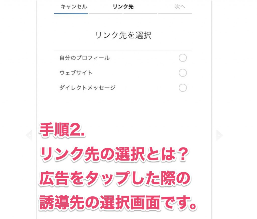 インスタグラム広告を出す手順と方法-201215-文字-2