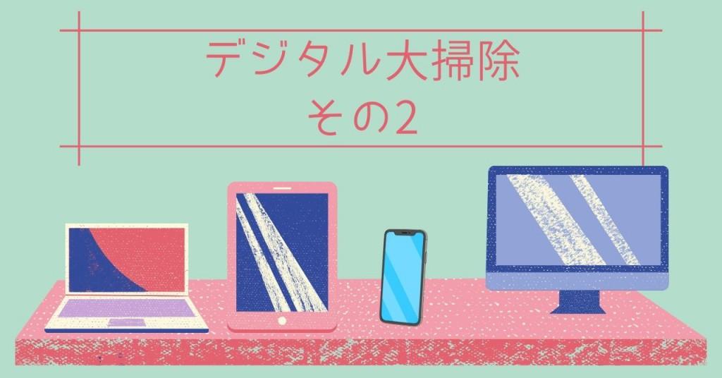 デジタル大掃除-211203