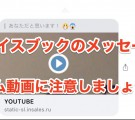 あなただと思いますというフェイスブックのメッセージで不正アクセスによるスパム動画が発生