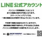 LINE公式アカウントの管理画面にパソコンでログインする方法