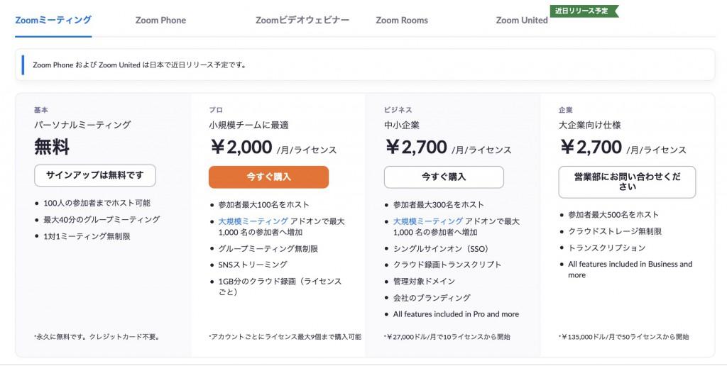 Zoomのミーティングとウェビナーの違いとウェビナーの料金