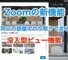 Zoomの新機能同じ部屋に並べることができる没入型イマーシブシーン機能