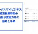東京オリンピックとパラリンピックに伴いグーグルマイビジネスの特別営業時間の追加や変更の設定と手順