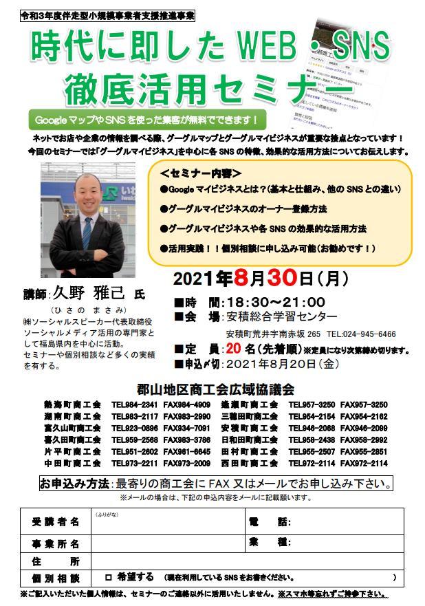 福島県郡山市でグーグルマイビジネスセミナーを担当します。2021年8月30日(月)開催