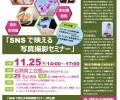 福島県岩瀬商工会館で商工会主催のSNSで映える写真撮影セミナーを担当します。2021年11月25日(木)開催