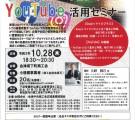 湯川村商工会-グーグルマイビジネスとユーチューブ-211001