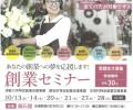 福島県鏡石町で創業セミナーSNSソーシャルメディア活用を担当します。2021年10月21日(木)開催