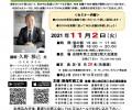 福島県郡山安積間町商工会でZoom徹底活用セミナー(座学と実践)で講師をします。2021年11月2日(木)開催